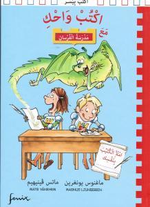 Riddarskolan. Skriv och berätta اكتب واحك