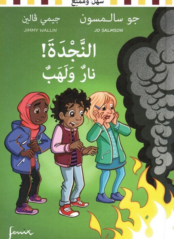 Hjälp! Eld och lågor! النجدة! نار ولهب