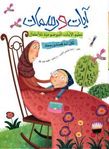 Ayat wa rasmat آيات ورسمات الجزء الأول