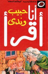 Habib Wa Nada حبيب وندى