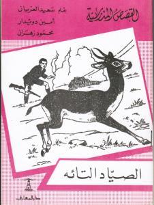 Assayad Altaeh الصياد التائه