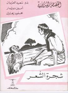 Chajarat Alchaar شجرة الشعر