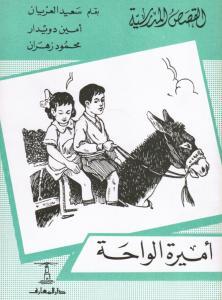 Amirat Alwahah أميرة الواحة