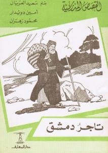 Tagirou Dimashq تاجر دمشق