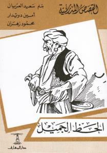 Alhazz Aljamil الحظ الجميل