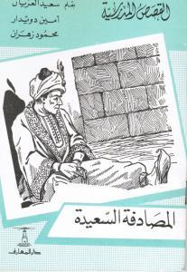 Almousadafa Alsaiidah المصادفة السعيدة