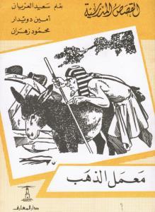 Maamal Alzahab معمل الذهب
