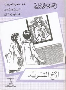 Alakh Alcharid الأخ الشريد