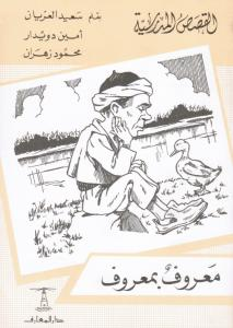 Maaroufon Bi Maarouf معروف بمعروف
