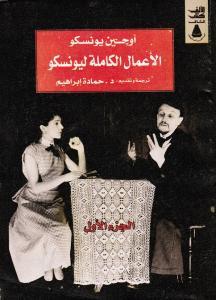 Eugène Ionesco  - samling del 1 اوجين يونسكو الاعمال الكاملة