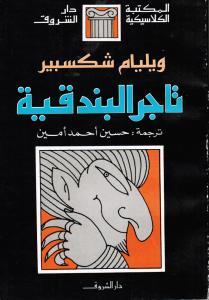 Tajir Alboundoukiyyah تاجر البندقية