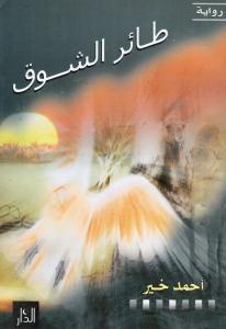 Taer Alchawq طائر الشوق