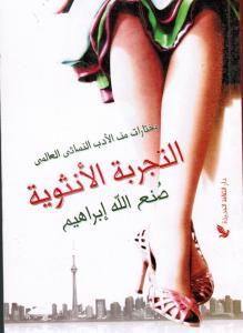 Altajribah Alounthawiyyah التجربة الانثوية