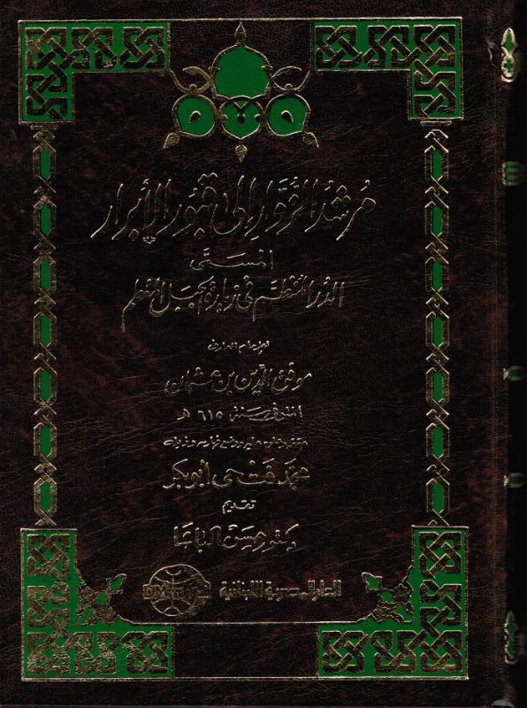 Mourshed Alzouwar Ila Qoubour Alabrar مرشد الزوار الى قبور الابرار