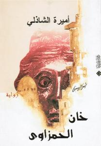 Khan Alhamzawi خان الحمزاوي