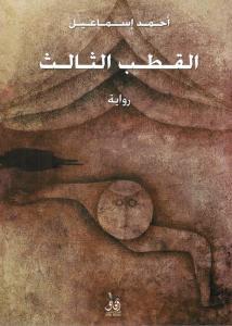 Alqotb Altahleth القطب الثالث
