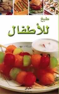 Atbak Alamiyyah -Tabkh Lil Atfal