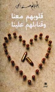 Qouloubouhoum Ma´ana Wa Qanabilouhoum Alayna قلوبهم معنا وقنابلهم علينا