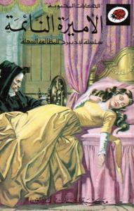 Al-Amirah Al-Na´imah الأميرة النائمة