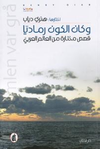 Och himlen var grå - Wa Kana Alkawnou Ramadiyyan   وكان الكون رماديا
