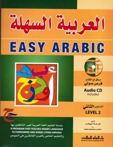 Alarabiyyah Alsahlah - Level two with CD العربية السهلة ٢ كتاب + قرص مدمج