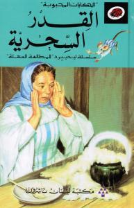 Al-Qidr Al-Sihriyyah القدر السحرية
