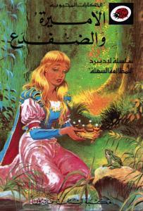 Al-Amira Wal Difda  الأميرة والضفدع