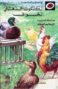 Al-Katkout Al-zahabiy Al-Khawaf الكتكوت الذهبي الخواف