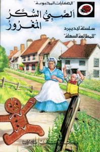 Alsabiy Alsoukkar Almaghrourالصبي السكر المغرور