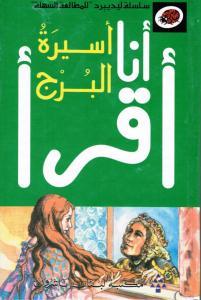 Assirat Al-Bourj اسيرة البرج