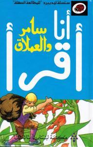 Samer Wal Imlaq سامر والعملاق