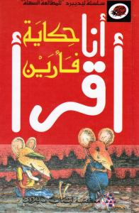 Hikayat Faarayn حكاية فأرين