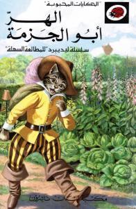 Al-Hirr Abou Al-Jazmah الهر ابو الجزمة
