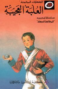 Al-Oulba Al-`ajiba العلبة العجيبة