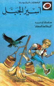 Assir Al-Jabal اسير الجبل