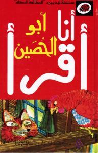 Abou Al-Hussayn أبو الحصين