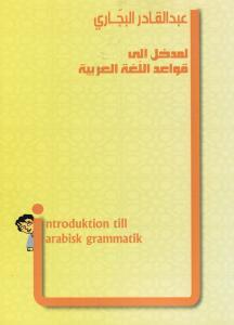 Introduktion till arabisk grammatik