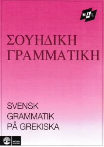 Svensk grammatik på grekiska