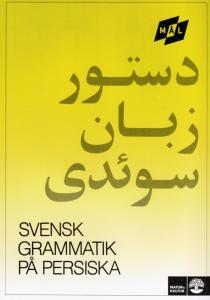 Svensk grammatik på persiska