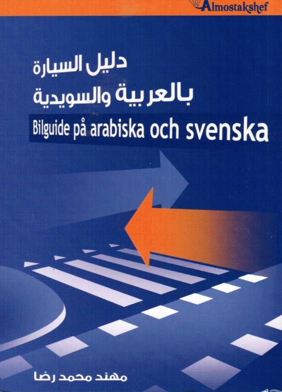 Bilguiden på arabiska och svenska