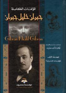 Gibran Khalil Gibran Del 1+2 جبران خليل جبران
