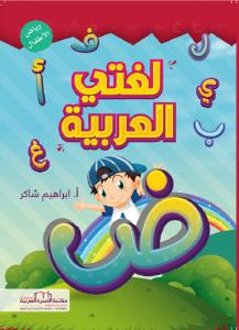 Lughati Al-arabiyyah - Riyad alatfal لغتي العربية رياض الاطفال