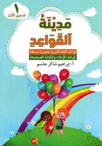 Medinat  al-qawaed steg 1 مدينة القواعد