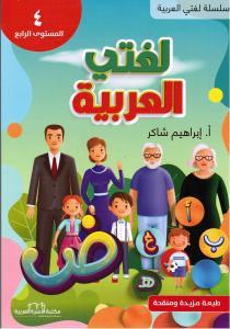 Lughati Al-arabyya 4 لغتي العربية