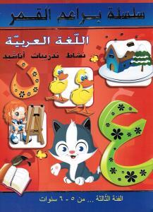 Allougha alarabiyyah - Baraem Alqamar اللغة العربية