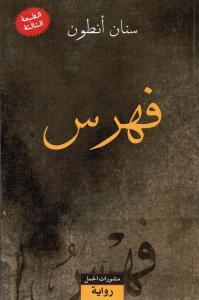 Fahrass فهرس