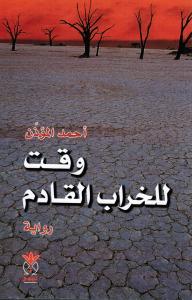 Waqtoun Lilkharab Alqadim وقت للخراب القادم