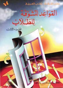 Alqawaed Almoushawaqa Lil-Toullab 1 القواعد المشو قة للطلاب