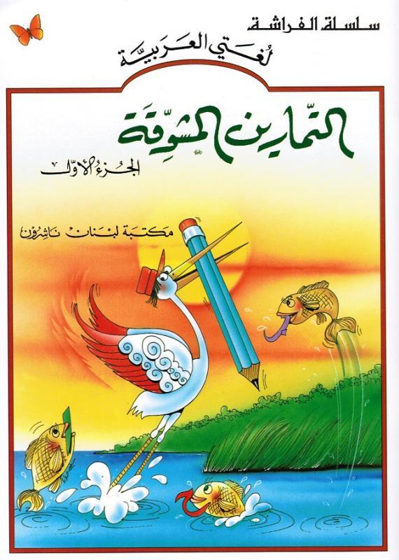 Altamarin  Almoushawaqa 1 التمارين المشوقة الجزء الاول