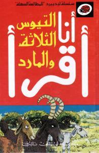 Al-Touyouss Al-Thalatha Wal Marid التيوس الثلاثة والمارد